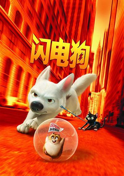 闪电狗 Bolt