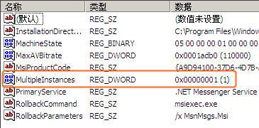 MSN 9.0 同时登录多个帐号