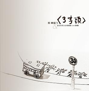 郑华娟《三字头》