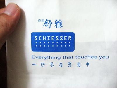 纸袋上的Logo
