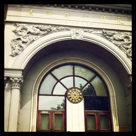 厦门一等邮局