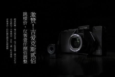贩售GX200 by Jet