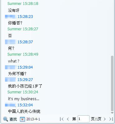 QQ_snap_20130401