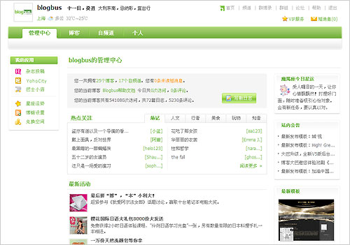 BlogBus v5新版后台